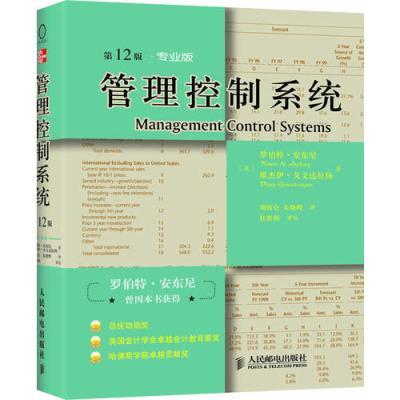 管理控制系統(第12版·專業版)(安東尼教授絕筆之作,哈佛案例教學之典范。清華大學、國家會計學院指定用書)
