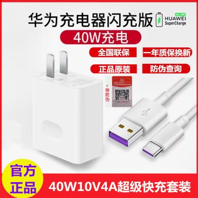 華為充電器max 40W原裝快充閃充mate30/20pro/nova5/proP30pro/magic2V30超級快充