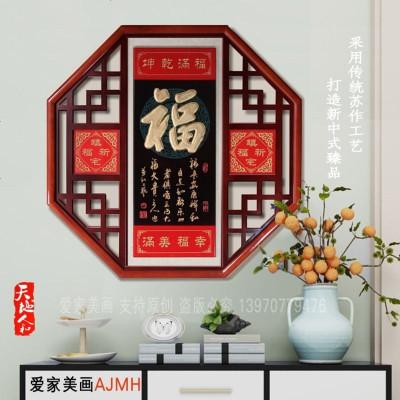 A八角框祝寿字贺匾老人生日礼品木雕中式花格挂画贺寿比南山福寿