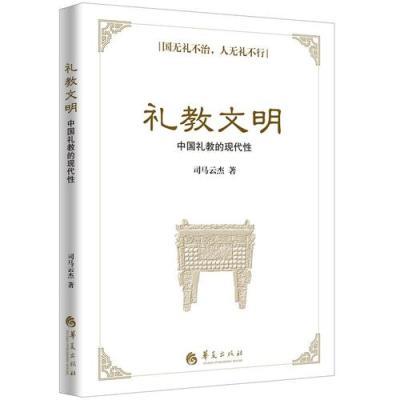 禮教文明——中國禮教的現代性(幾千年來,西方離開宗教不能治,中國離開禮教不能治。只有識禮明禮,才能管窺中國社會...