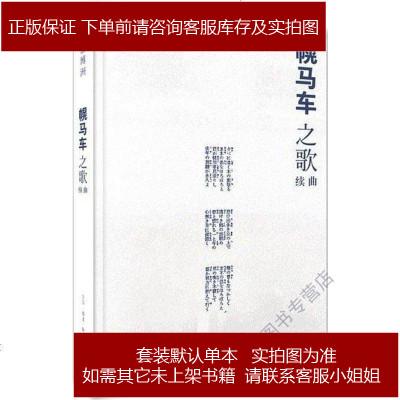 幌马车之歌续曲 蓝博洲 生活·读书·新知三联书店 9787108062512