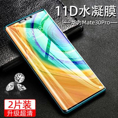 华为Mate20钢化水凝膜30Pro水凝膜mate10手机膜20X5G全屏mate9抗蓝光覆盖Pro曲面屏保高清软贴膜原