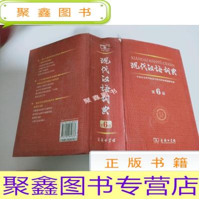 正版九成新現代漢語詞典第6版