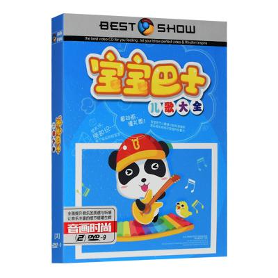 寶寶巴士兒歌大全DVD幼兒童謠卡通國學早教中文卡通動畫DVD碟