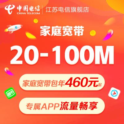 江苏电信随选宽带办理包年20M光纤宽带(仅限徐州用户选择安装)(不含ITV)