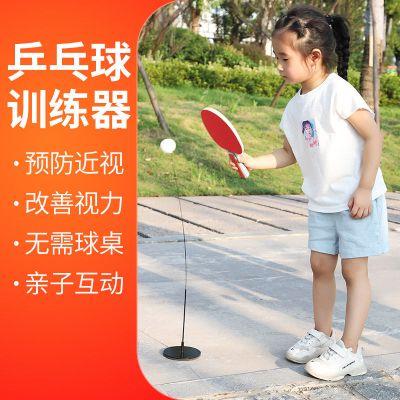 搭啵兔弹力软轴乒乓球训练器儿童玩具视力球家用发球机单人专业自练神器