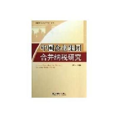 全新正版 中國企業集團合并納稅研究