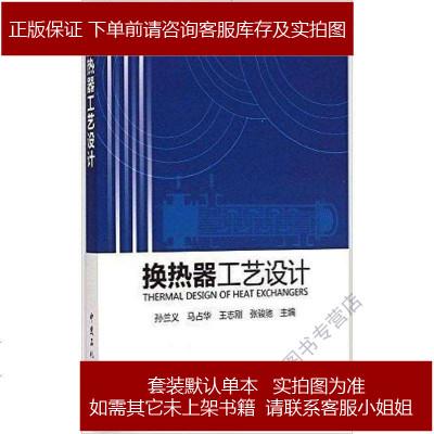 换热器工艺设计 孙兰义 /马占华 /王志刚 /张骏驰 中国石化出版社 9787511432254