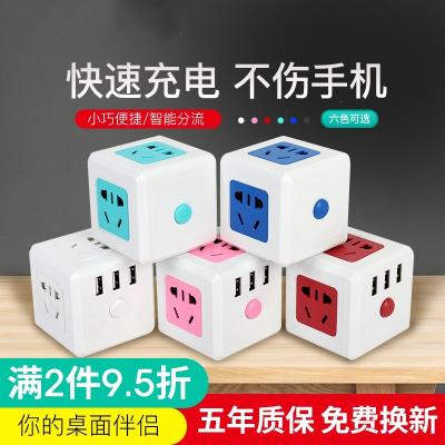 魔方插座USB转换器插头无线创意古达立式插排插板面板多孔多功能插座 一转四蓝色