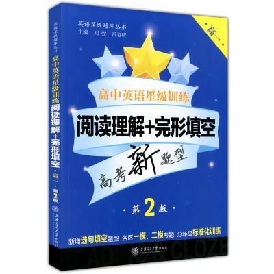 高中英语星级训练——阅读理解+完形填空(高一)(第2版) 交大之星