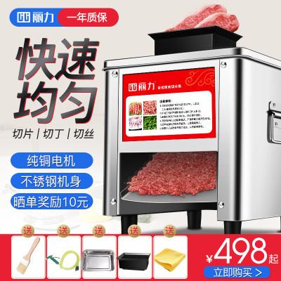 麗力切肉機商用不銹鋼小型切肉片機家用切菜機肉絲魚片機肉丁機(升級款)