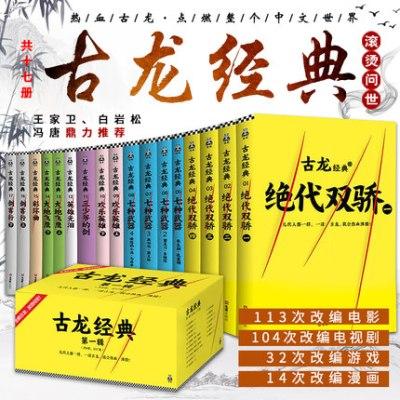 古龙经典 新版 套装17册 古龙作品集古龙小说全集绝代双骄
