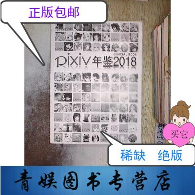 【正版九成新】PIXIV年鉴 2018