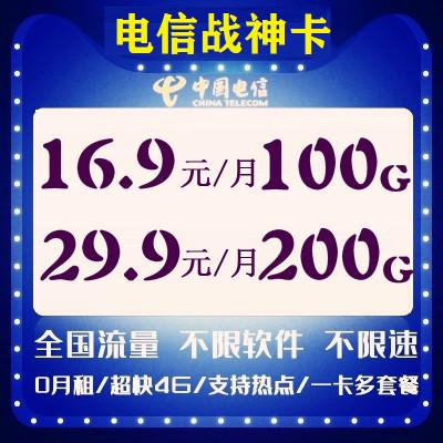 中國電信4g流量卡4G全國純流量卡全國不限量無線卡不限流量0月租全國無限流量電信流量卡全國通用不限速手機卡電話流量卡