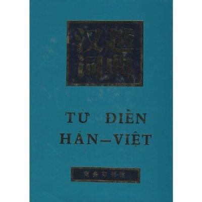 漢越詞典——商務印書館