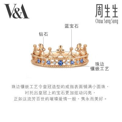 周生生(CHOW SANG SANG)18K紅色黃金V&A系列皇冠藍寶石戒指女款90599R