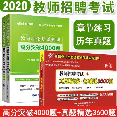 教師招聘考試2020年山香真題精選客觀題3600題+中公高分突破4000題題庫教育理論基礎含綜合知