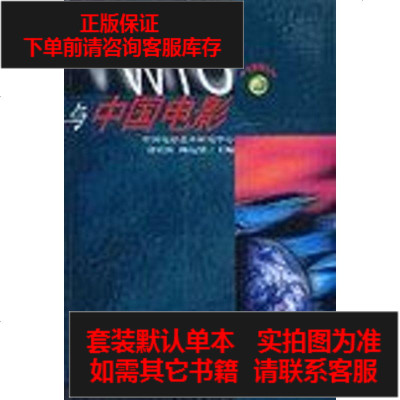 【二手8成新】WTO與國電影 9787106019334