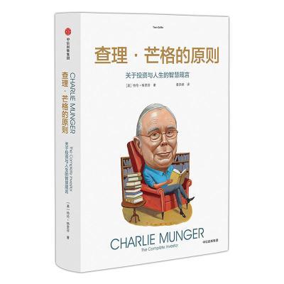 查理·芒格的原則:關于投資與人生的智慧箴言