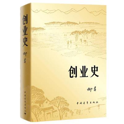 创业史 柳青 著 文学 文轩网