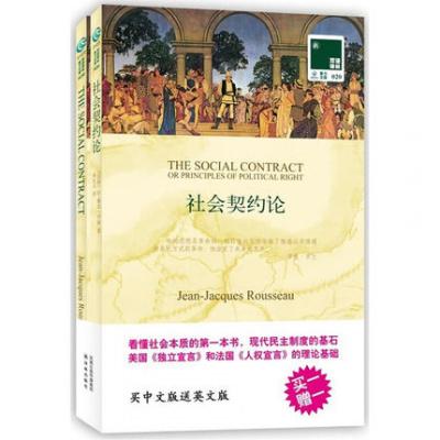 正版 雙語譯林 社會契約論 中英對照雙語2冊買中文版送英文版 英文原版小說 外國名著文學暢銷書 世界名著雙語讀物英文經典