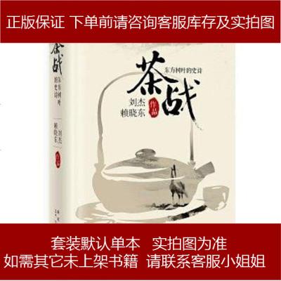茶戰:東方樹葉的史詩 劉杰 /賴曉東 新星出版社 9787513324878