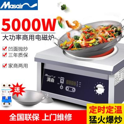 满森大功率台式凹面5KW商用电磁炉电炒灶 酒店 食堂 奶茶店 串串