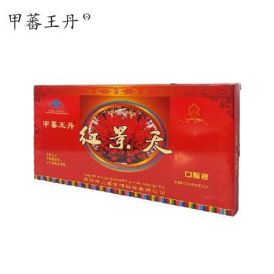 保健食品 甲蕃王丹牌紅景天口服液 10支盒裝 凈含量100ml