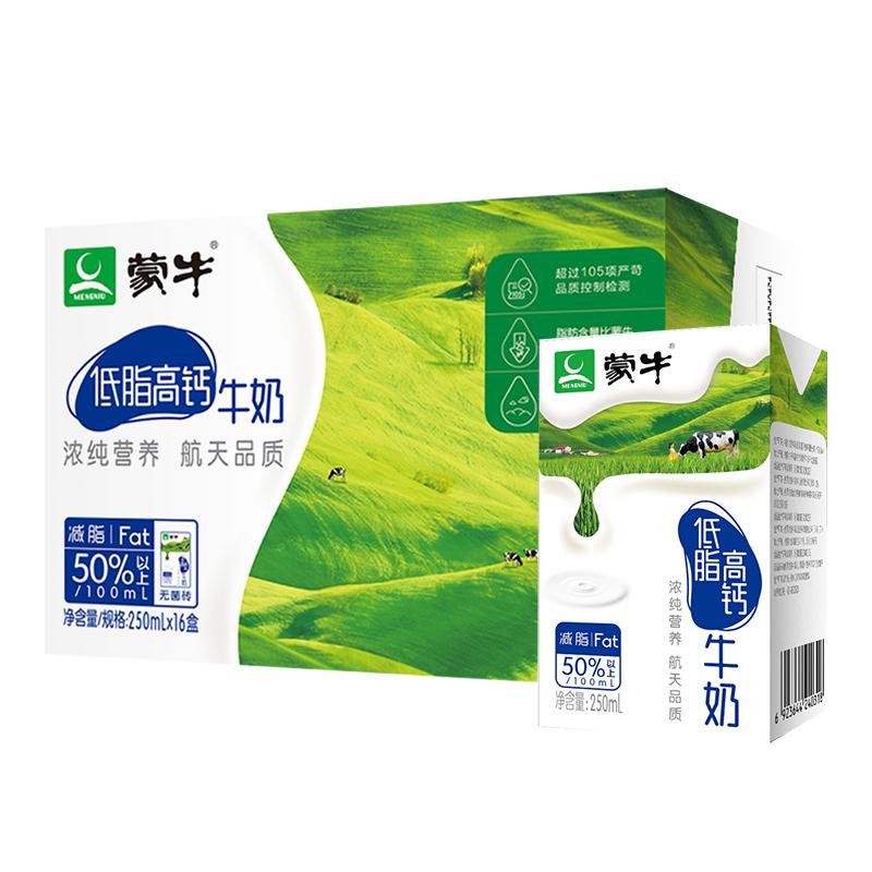 蒙牛(MENGNIU) 低脂高钙牛奶 250ml*16 礼盒装(新老包装,随机发货)