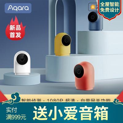 綠米Aqara智能攝像機G2H家用1080P高清夜視手機HomeKit遠程監控