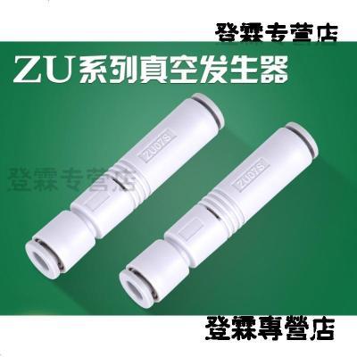 定做 SMC型直管式真空發生器ZU05S ZU07S ZU05L ZU07L負壓發生器 SUOD ZU05L大流量