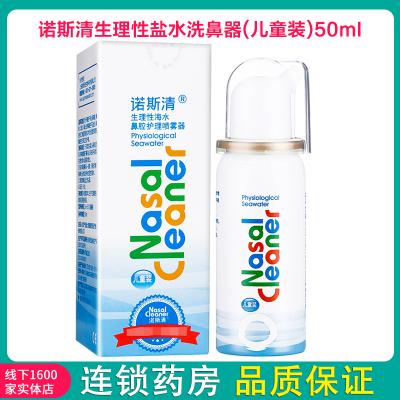 諾斯清生理性鹽水洗鼻器(兒童裝)50ml 鼻腔噴霧器清洗器洗鼻水鼻炎噴霧海鹽水生理醫用海水