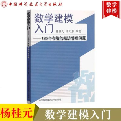 數學建模入125個有趣的經濟管理問題楊桂元中國科學技術大學出版社數學模型應用實例指導數學