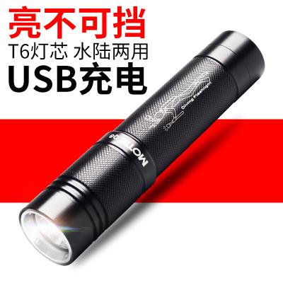 魔铁 潜水强光手电筒 远射LED可充电多功能防水防身水下摄影户外灯Q8潜水照明装备 铝合金材质