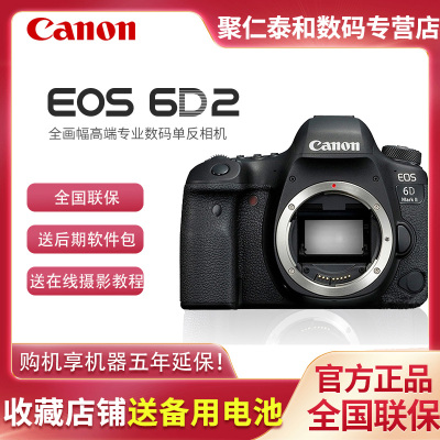 佳能 EOS 6D Mark II專業全畫幅數碼單反相機 單機身 佳能6D2單機