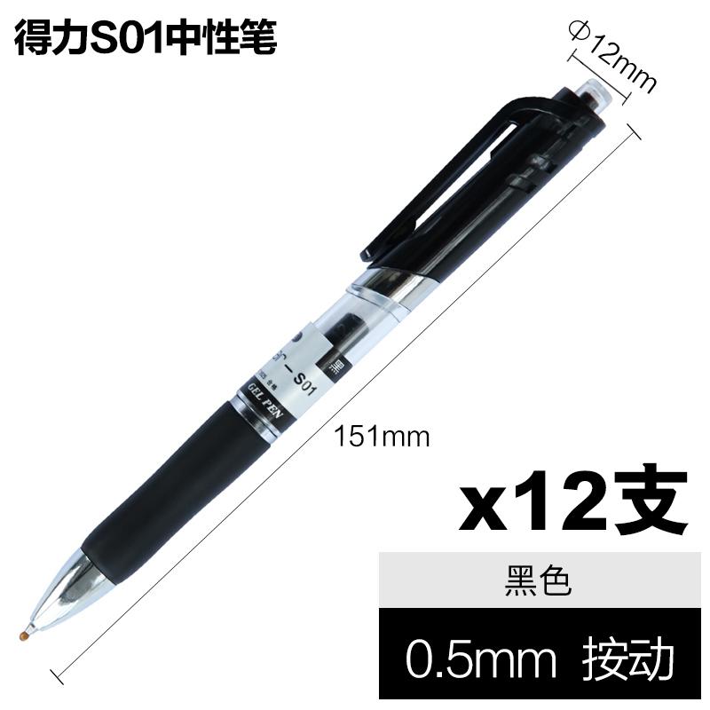 得力deli 按动中性笔 0.5mm签字笔中性笔 12支/盒 黑色(12支)
