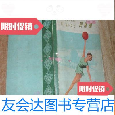 【二手9成新】中華人民和國屆運動會團體操【1960年一版一印16開軟館 9781508277653