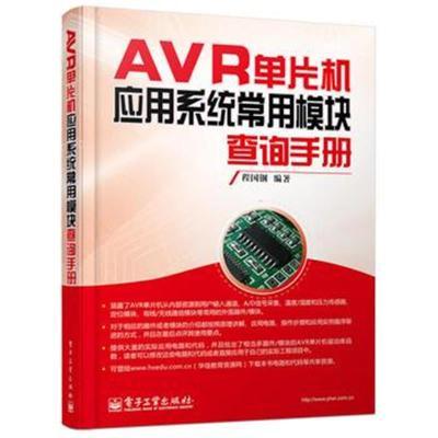 正版书籍 AVR单片机应用系统常用??椴檠植?9787121231735 电子工业出版
