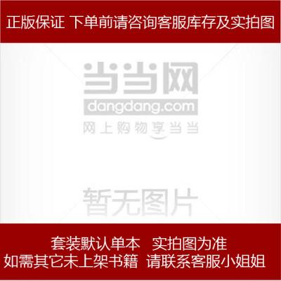 百年鋒芒:吉列之路 (平裝) 麥奇本 (Mckibben) 清華大學出版社 9787302037187