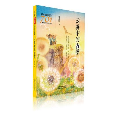 正版 云霧中的古堡/新中國成立兒童文學經典作品集 曹文軒 書店 兒童小說書籍