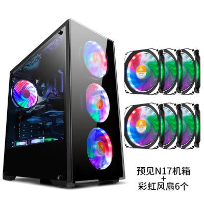 金河田預見N17臺式機游戲機箱水冷背線大側透ATX大板電腦機箱 黑色配6個彩虹風扇