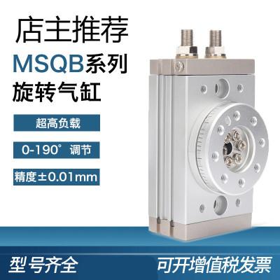 闪电客旋转气缸90度气动齿轮式MSQB10/20/30机械手摆台亚德客型角度可调 MSQB-10A