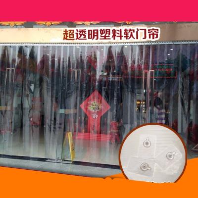 米魁免打孔塑料门帘防蚊挡风夏季空调门帘家用pvc透明软门帘隔断帘 免打孔 高2.55米 一条 超透明 2点2毫米厚
