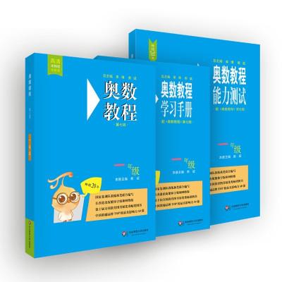 奧數教程一年級(第七版)套裝(教程+能力測試+學習手冊全3冊)