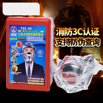 興安3C認證消防防煙防毒面具面罩火災逃生防火自救呼吸器酒店家用