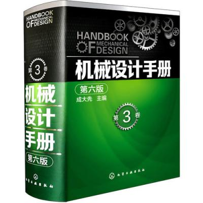 機械設計手冊(第六版)第3卷