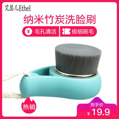艾瑟儿(Ethel)纳米竹炭洗脸刷手动柔软纤维洁面刷不掉色卸妆刷