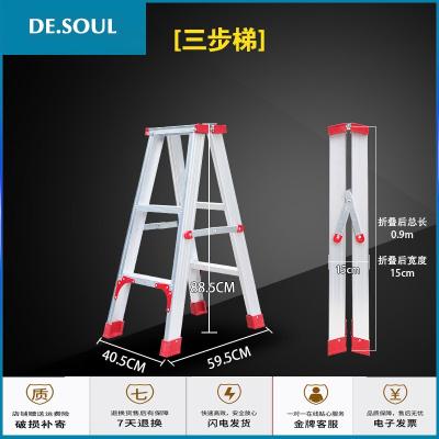 蘇寧放心購鋁合金加厚人字梯子 1.5米五步六步工程裝修折疊家用梯 四步樓梯