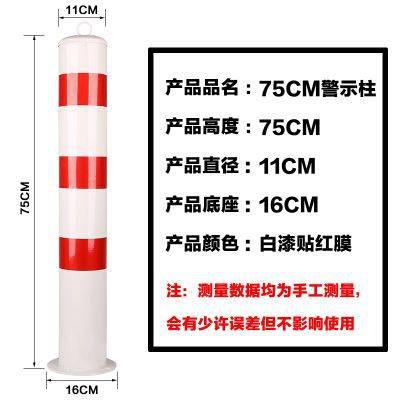 BONJEAN預埋路障鐵帶鎖警示柱式路樁固定地樁立柱預埋鐵立柱 114*75紅白加厚