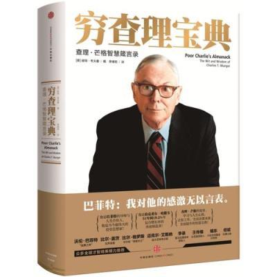 窮查理寶典:查理·芒格智慧箴言錄(增訂本)
